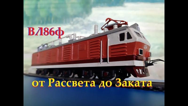 Супер электровоз ВЛ86ф. От Рассвета до Заката Super electric locomotive. From Dawn to Dusk