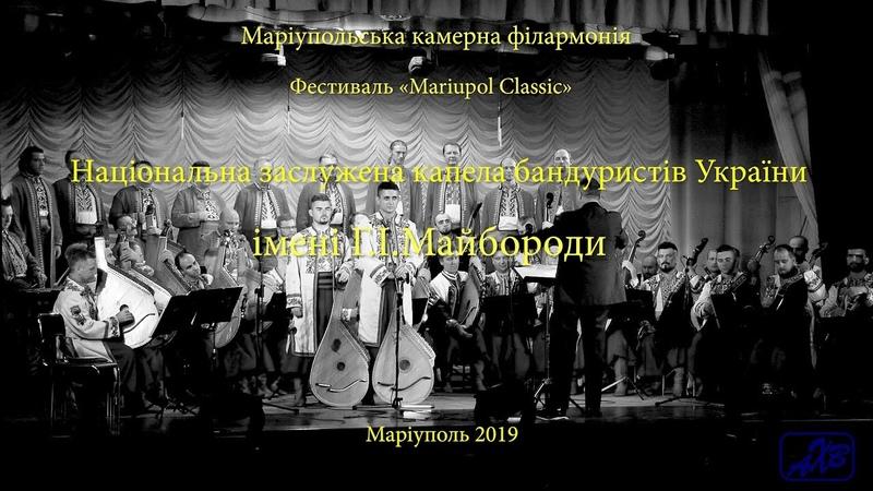 Нац заслуженная капелла бандуристов Украины имени Г И Майбороды 03 09 2019 UHD