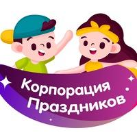 """Логотип """"Корпорация Праздников"""" квесты в Самаре"""