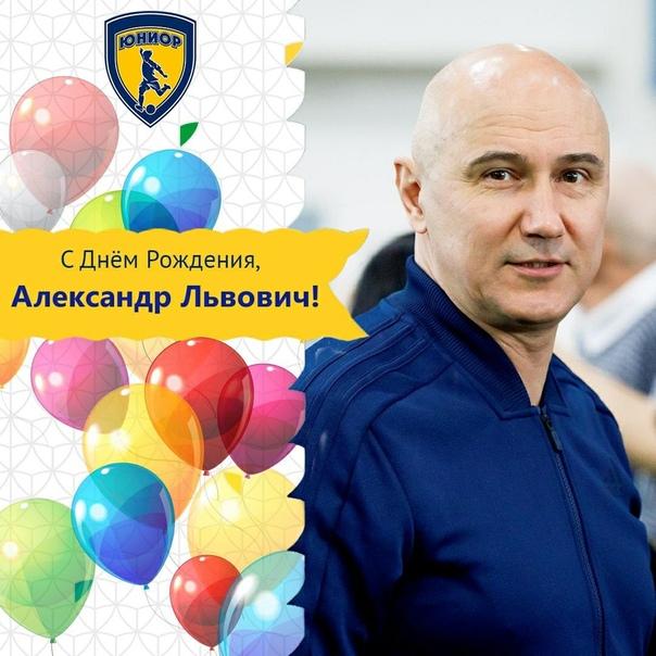 17 апреля отмечал свое День Рождение наш тренер АЛЕКСАНДР ЛЬВОВИЧ ЯКОВЛЕВ!