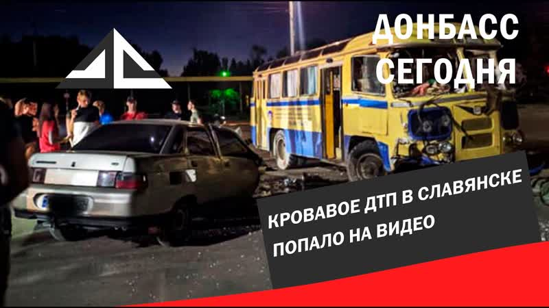 Кровавое ДТП в Славянске попало на видео.