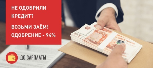 https займы какой банк даст кредит 1000000