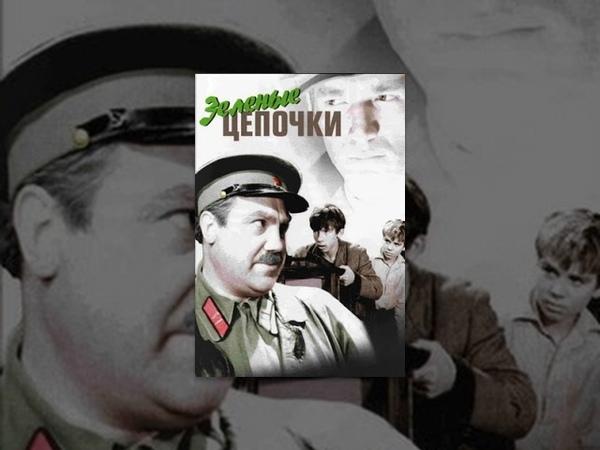 Зеленые цепочки советский фильм военный 1970 год