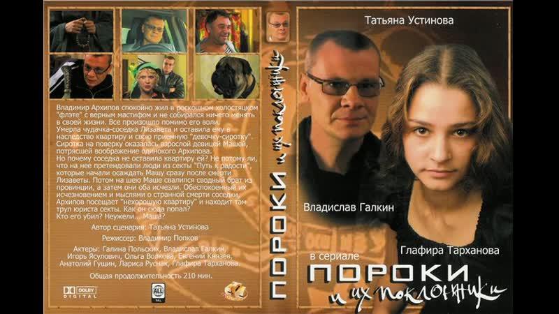 Пороки и их поклонники - ТВ ролик (2006)