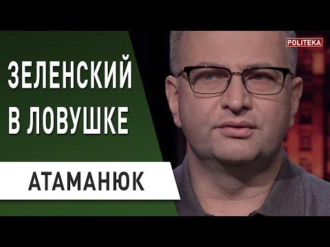 Заговор вокруг Зеленского! Как за полгода убить экономику: Атаманюк - замена Нефёдова не поможет