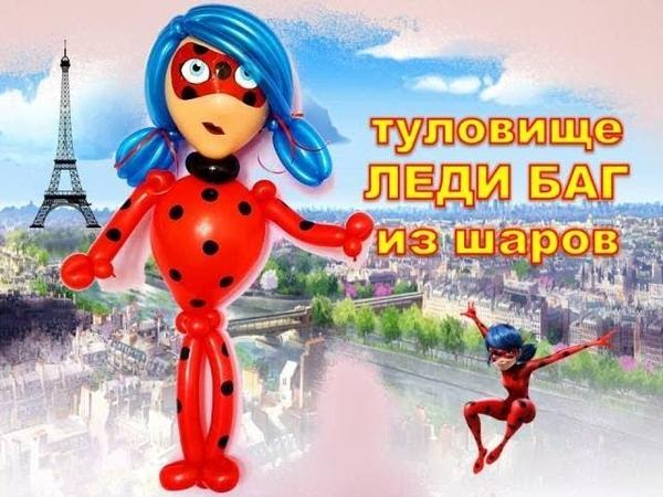 Леди Баг туловище из воздушных шаров Lady bug torso of balloons