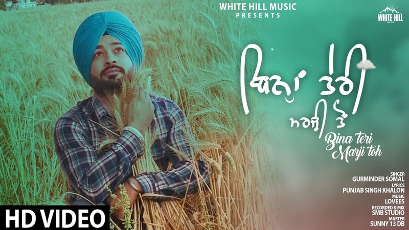 Bina Teri Marzi Toh Full Song Gurminder Somal New Punjabi Song 2020 White Hill Music