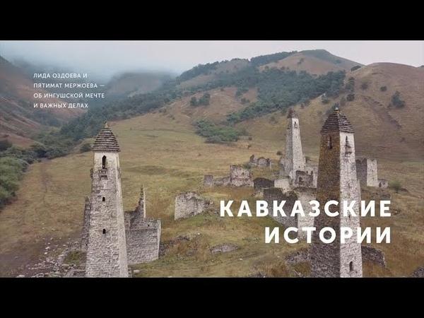 Кавказские истории Лида Оздоева и Пятимат Мержоева