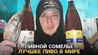 🔥Обзор на орское пиво или самое лучшее пиво в мире / Пивной сомелье / Орское-жигулёвское (18+)🍺