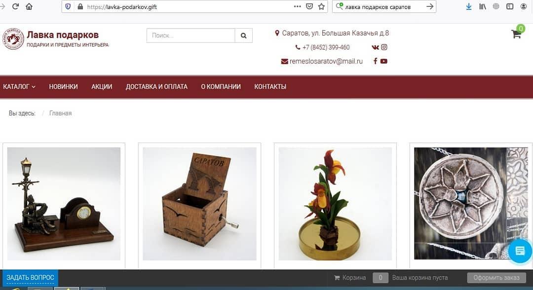 Начал работу интернет-магазин Палаты ремёсел Саратовской области — «Лавка подарков»