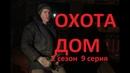 2 сезон 9 серия ОХОТА КРЕПКО ПОСТОИТЬ ДОМ