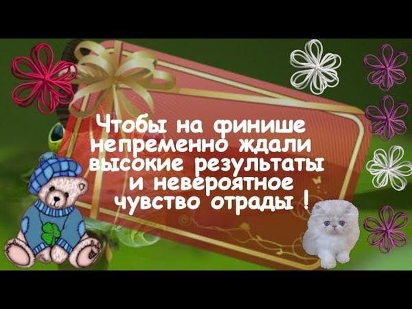Желаю ДОБРОГО УТРА! УСПЕШНОГО ДНЯ! видео открытка
