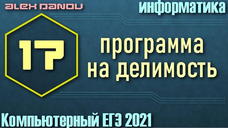 Решение 17 из демоверсии КЕГЭ по информатике 2021. Программа на делимость