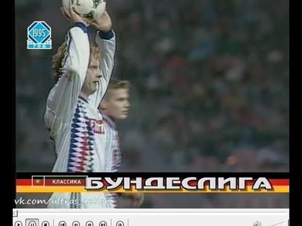 Обзор 15-го тура Бундеслиги-19951996 в Футбольном клубе