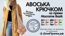 Авоська крючком из шнура Macrame BASIK от магазина ДомПряжи Как вязать авоську.