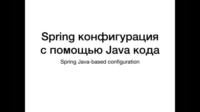 Spring Framework Урок 13 Конфигурация с помощью Java кода