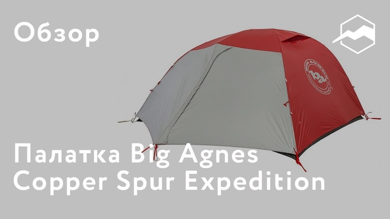 Палатка Big Agnes Copper Spur Expedition Обзор