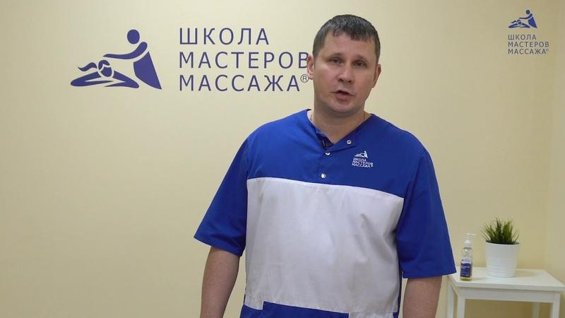 Остеопатический подход в классическом массажа практический семинар Алексея Ларина в Школе Мастеров