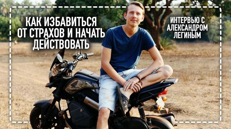 Как избавиться от страха и начать действовать Интервью Александр Легин