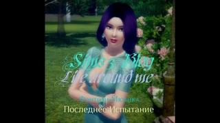 """Sims 3-Blog """"Life around me"""" #9 Рассказ о Фэнтези-Мюзикле «Последнее Испытание»"""