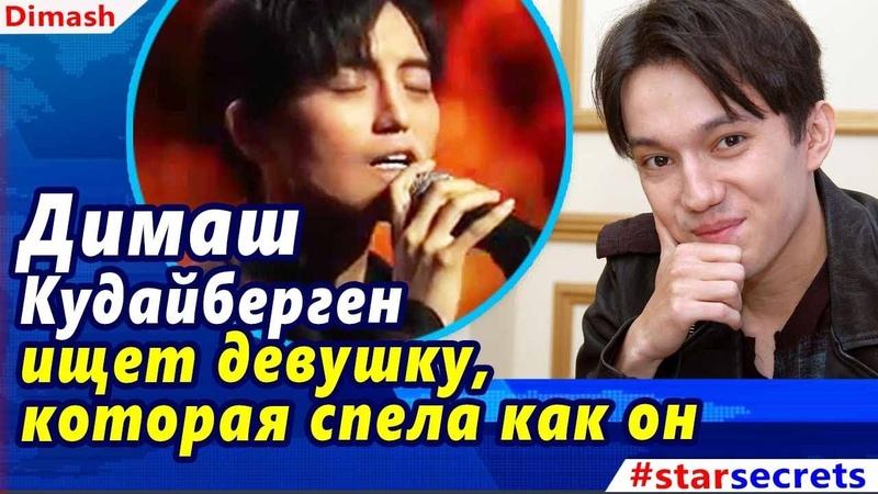 🔔 Димаш Кудайберген ищет девушку которая спела как он но в шоу Яг түүн шиг
