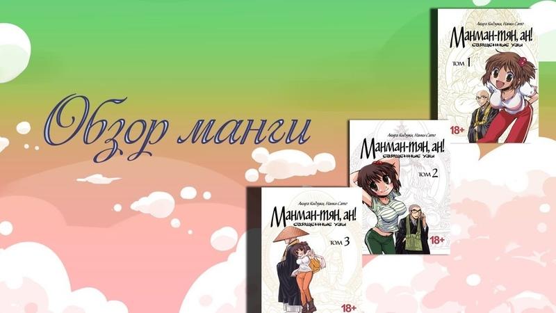 | Обзор на мангу Манман - тян Ан! Священные Узы. |