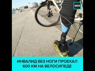 Петербуржец без ноги проехал на велосипеде 600 км, чтобы встретиться с подругой — москва 24
