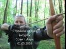 Стрельба из большого английского лука