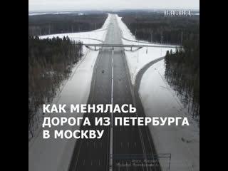 Как менялась дорога из Петербурга в Москву