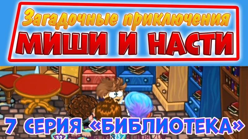 Загадочные приключения Миши и Насти - Шарарам-сериал - Библиотека - серия 7
