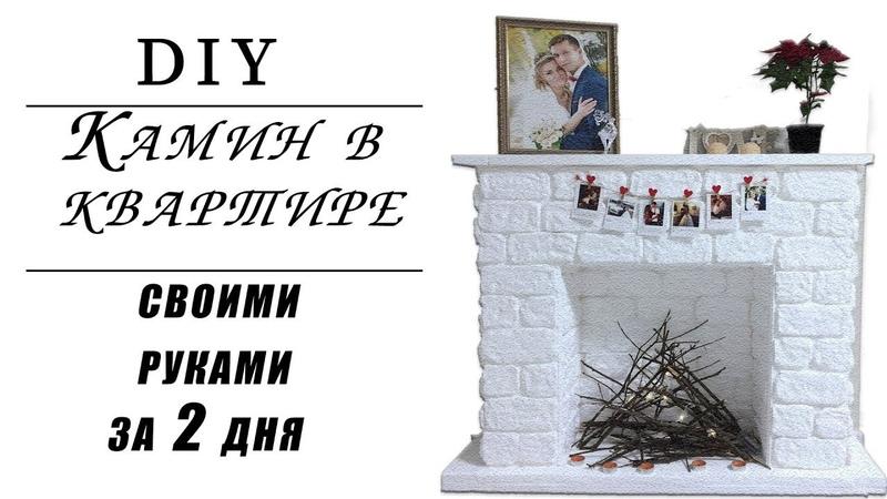 DIY камин своими руками за 2 дня Готовимся к Новому году