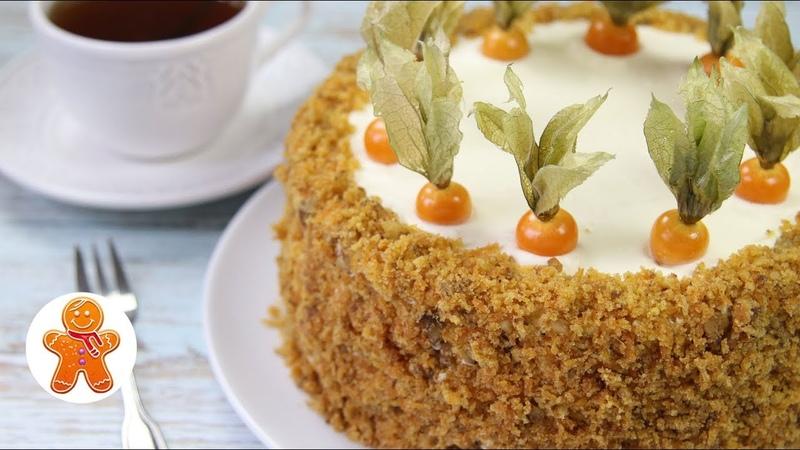 МОРКОВНЫЙ ТОРТ ✧ Простой Сочный и Очень Вкусный ✧ Carrot cake