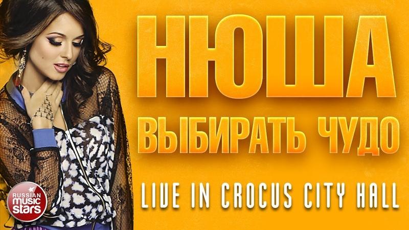 НЮША ✬ ШОУ ПРОГРАММА В CROCUS CITY HALL 2012 ГОД ✬ ВЫБИРАТЬ ЧУДО ✬