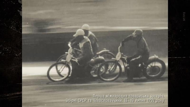 Відеофільм Рівненському Спідвею 60! (1959-2019) - Rivne Speedway 60 years! (1959-2019) HD