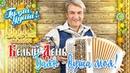 Валерий Сёмин и группа Белый День Баян душа моя
