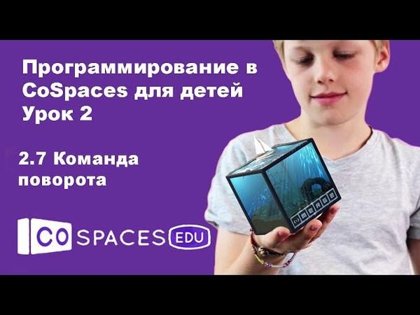 CoSpaces Урок 2 7 Команда поворота