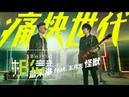 蕭秉治 Xiao Bing Chih 痛快世代 Extraordinary Generation feat 五月天怪獸 Official Music Video