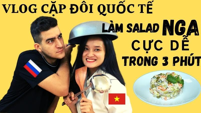 Vlog hằng ngày của cặp đôi quốc tế   Salad Nga   Nấu món Nga