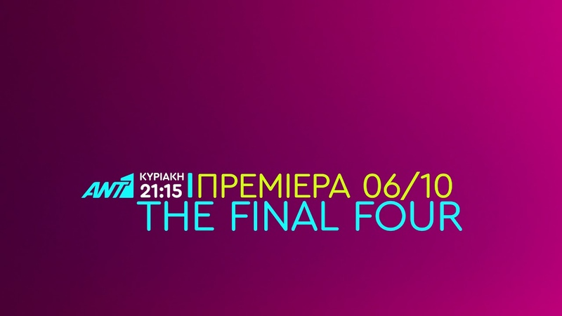 Σε 2 ημέρες η πρεμιέρα του The Final Four