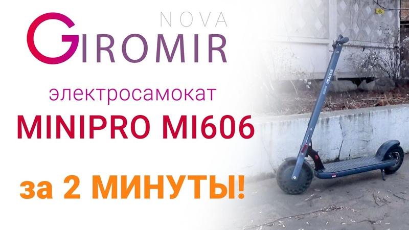 Краткий обзор электросамоката Minipro mi606