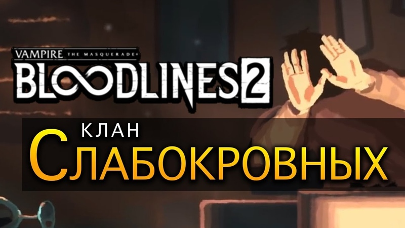 Клан Слабокровных Thinbloods в Vampire The Masquerade Bloodlines 2 трейлер на русском