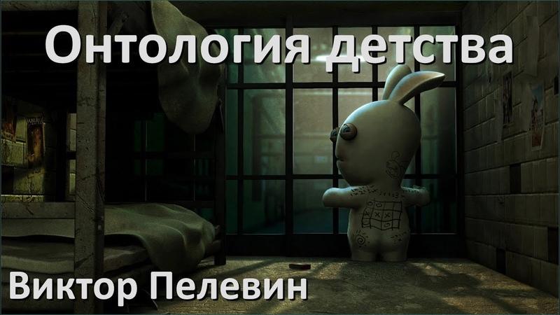 ОНТОЛОГИЯ ДЕТСТВА АУДИОКНИГА Виктор Пелевин