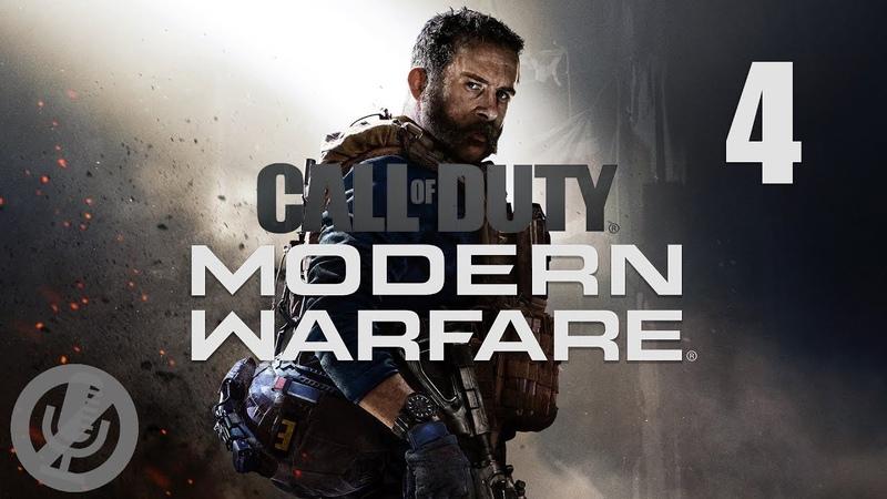 Call of Duty Modern Warfare Прохождение На Русском На 100% Часть 4 Война посредников