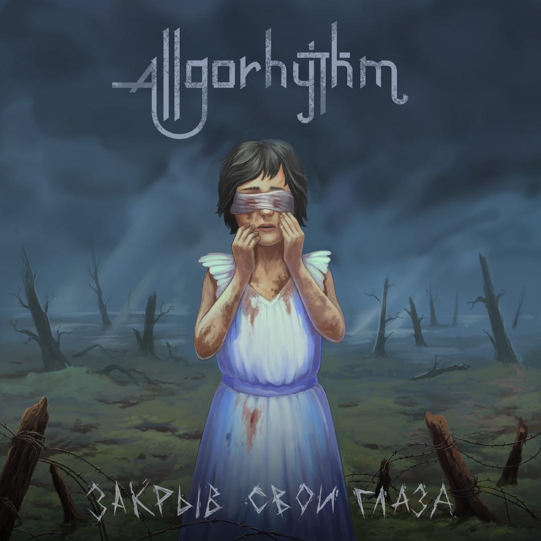AllGoRhythm - Закрыв свои глаза