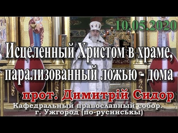 Исцеленный Христом в храме парализованный ложью дома 10 05 2020 прот Димитрий Сидор