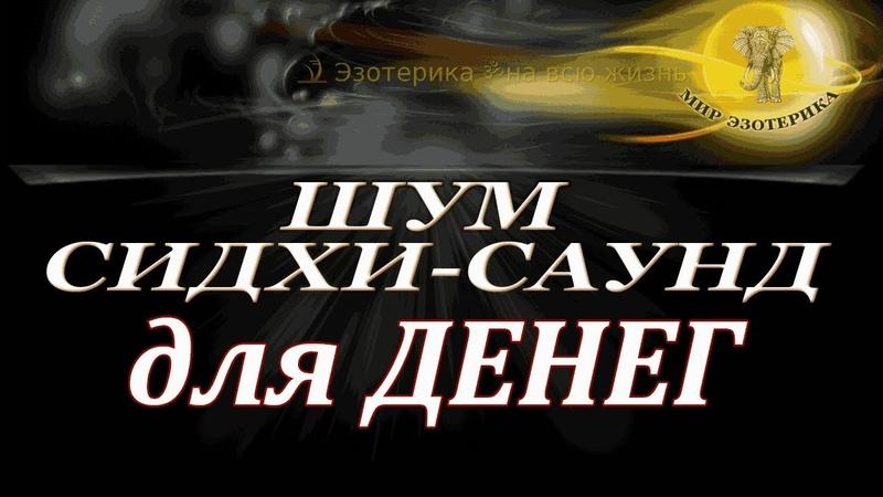 Шум Дуйко Звуки СИДХИ САУНД для денег