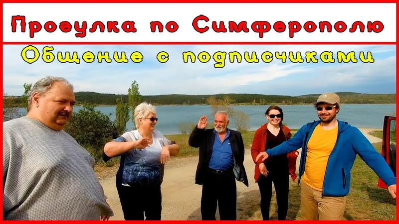 Гуляем по Симферополю с подписчиками (ВЛОГ)