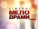 Сімейні мелодрами. 6 Сезон. 37 Серія. Життя після сорока