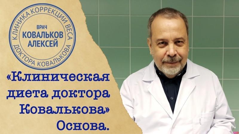 Клиническая диета доктора Ковалькова