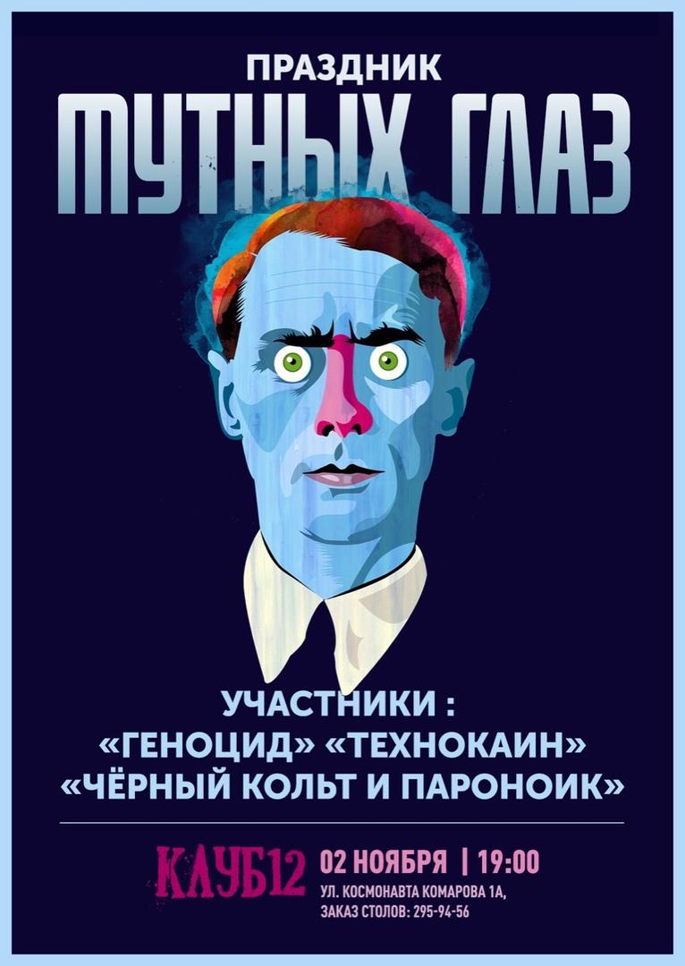 Афиша Воронеж Праздник мутных глаз